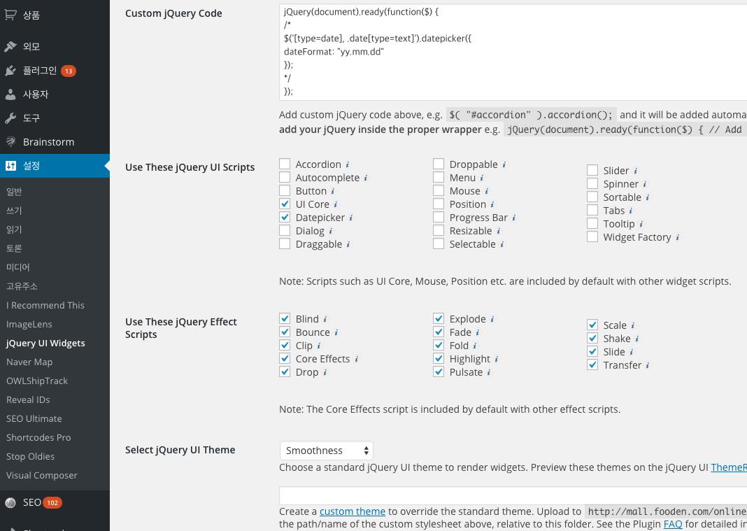wp + theme-my-login : jquery datepicker 한글 | OWLlab org